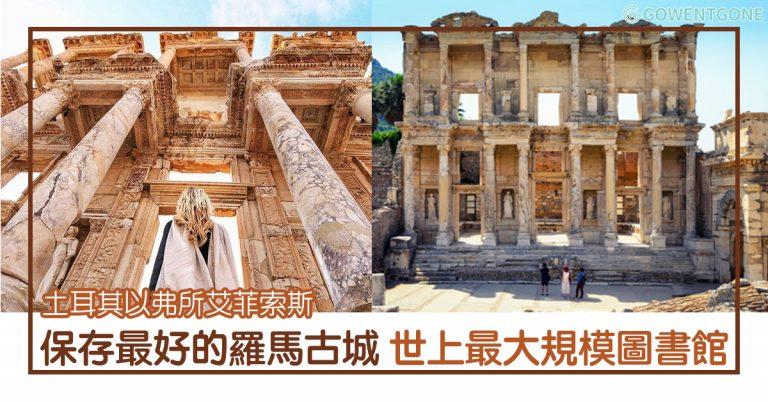 土耳其以弗所艾菲索斯  希臘羅馬人偉大的遺跡,世上保存最好最大的希臘羅馬古城,當時世上三大規模圖書館,一趟穿越希臘古文明之行!