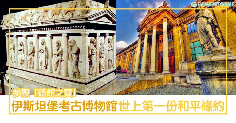伊斯坦堡考古博物館 — 「鎮館之寶」亞歷山大大帝石棺和哀傷女子石棺!還有能親眼看見世界上的第一份和平條約!