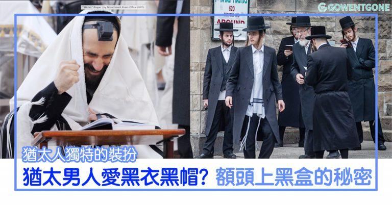 為什麼猶太男人都愛黑衣黑帽?傳統猶太文化,要留長頭髮和戴小黑盒在額頭上?揭曉神秘裝扮背後的意義!
