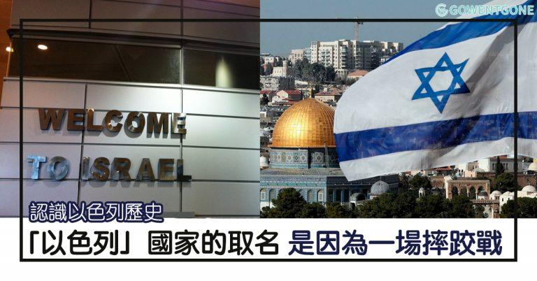 以色列之所以叫「以色列」原來是因為一場摔跤戰;雖是中東小國,卻牽動全球局勢!關於以色列的History,還有許多你不知道的事呢!