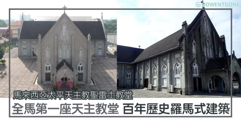 馬來西亞太平天主教聖雷士教堂| 擁有百年歷史的羅馬式建築,三層樓高的鐘樓及耶穌像,馬來西亞第一座羅馬天主教堂,外型宏偉古樸實在太美了!