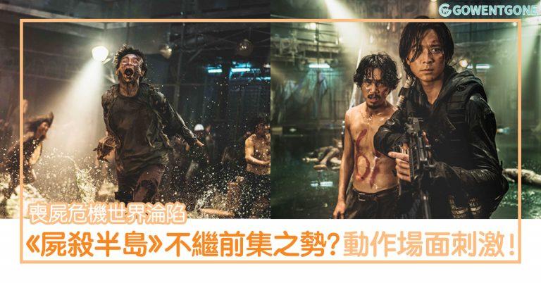 《屍殺半島》影評 — 喪屍危機,世界淪陷 | 起用全新班底,少了上集的人性描寫,卻多了動作場面的特效!