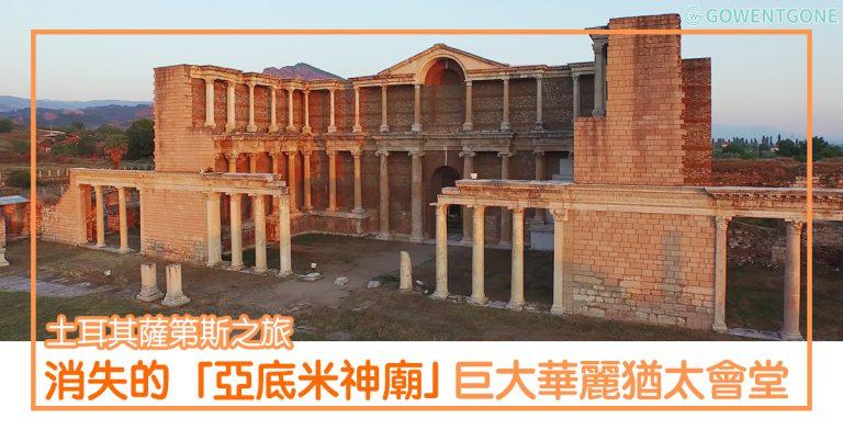 消失的土耳其「亞底米神廟」?規模遠超「古代世界七大奇蹟」!巨大華麗的猶太會堂,人民富裕程度高得無法想像!