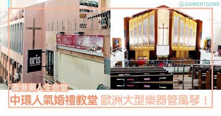 香港潮人生命堂 — 「潮州話」崇拜聚會,信仰自由禮儀互尊!百年教會生養眾多,服務遍佈港九新界!