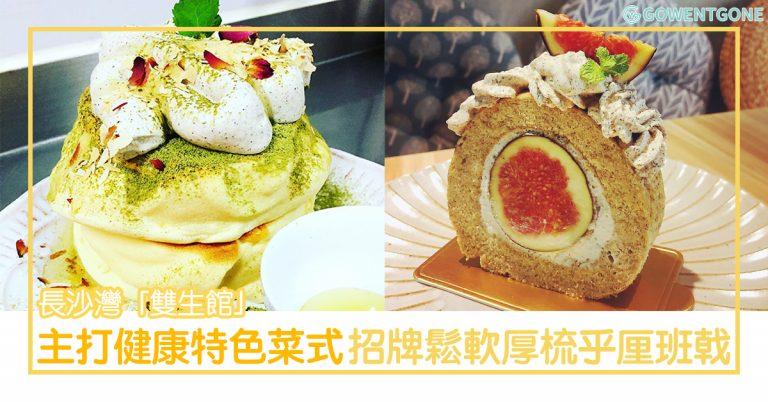 長沙灣「雙生館」— 孖生姊妹開設的Fusion健康餐廳,必試招牌鬆軟厚梳乎厘班戟!