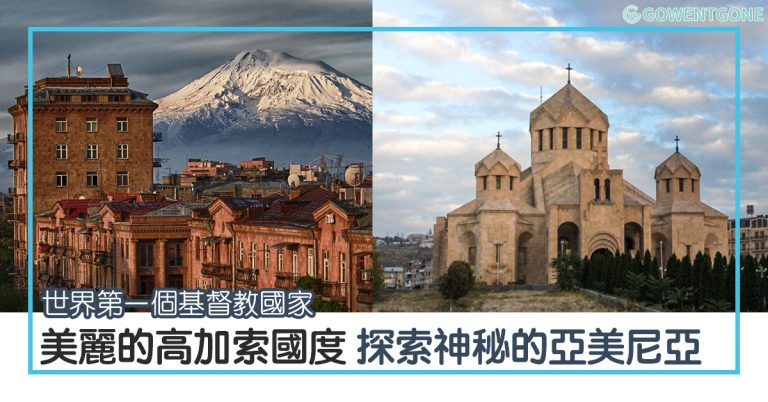 世界上第一個基督教國家原來不在歐洲,而是在亞洲? !遊走在美麗的高加索國度,旅行者可以策劃一趟「聖旅」,來感受與亞美尼亞更深的精神羈絆!