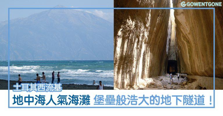 地中海人氣海灘,竟曾是繁榮的重要出口港及軍事要地!參觀規模浩大的地下隧道,如堡壘般巨大!