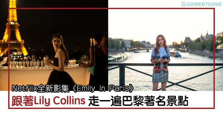 Netflix全新影集《Emily in Paris》|秋季溫馨浪漫愛情喜劇,跟著Lily Collins走一遍巴黎著名景點,來一場浪漫的法國之旅!