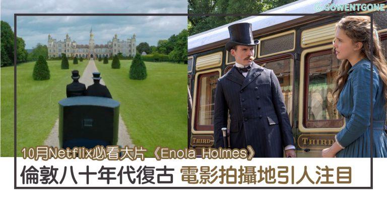 10月Netflix必看大片|《 Enola Holmes少女福爾摩斯》除了引人注目的拍攝地倫敦,女主角八十年代復古造型服裝更是看點,影迷們不要錯過!