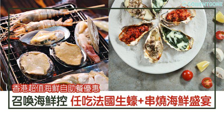 香港超值海鮮自助餐優惠,就在這幾家餐廳裡!任吃法國生蠔 、 串燒及惹味燒烤、多款時令海鮮還附送紅酒白酒,快約朋友一起享用海鮮盛宴~