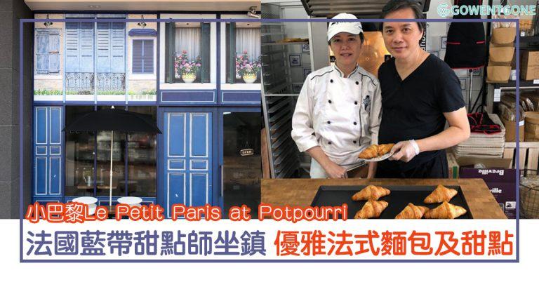 法國藍帶甜點師坐鎮的小巴黎Le Petit Paris at Potpourri | 優雅的法式麵包及甜點,隱身小區的烘培概念店!必買手工製作全天然酵母發酵的美味麵包~