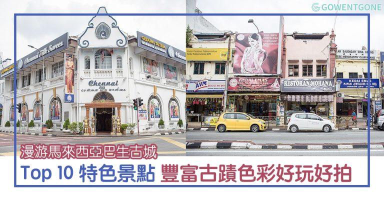 馬來西亞巴生除了美食肉骨茶,還有豐富的古蹟色彩!漫遊巴生古城 Top 10 特色景點,好玩好拍打卡一流,一起玩轉巴生!