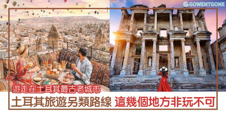 土耳其旅遊另類路線|土耳其祕境x 《聖經》啟示錄七教會!遊走在土耳其最古老的城市,保存最好的古城及棉花堡臨近的奇幻景點,這幾個地方非玩不可!