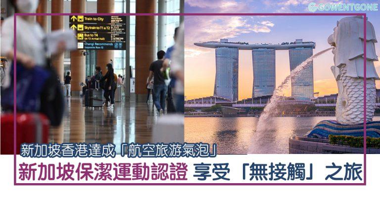 新加坡香港達成「航空旅遊氣泡」  打造「SG Clean – 新加坡保潔運動」, 超過1,200個觀光旅遊業機構獲認證,安心享受一個「無接觸之旅」!