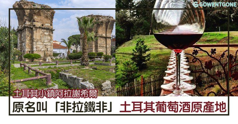 土耳其小鎮阿拉謝希爾原名叫做「非拉鐵非」,一個充滿愛心的名字! 土耳其葡萄酒原產地、必參觀的聖約翰教堂遺址,土耳其居然還有這麼美麗的地方!