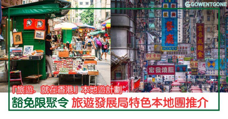「旅遊.就在香港」本地遊鼓勵計劃 長洲、深水埗、新界綠色生態農莊體驗,朗屏水果園及品嘗九大簋。特色本地團帶大家重新認識香港~
