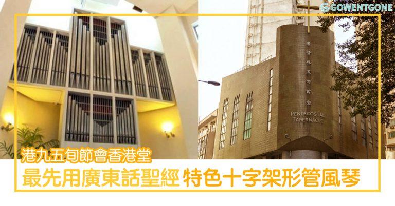 唯一使用「廣東話」聖經的教會 — 港九五旬節會香港堂,擁有觸目巨型的十字架形管風琴!