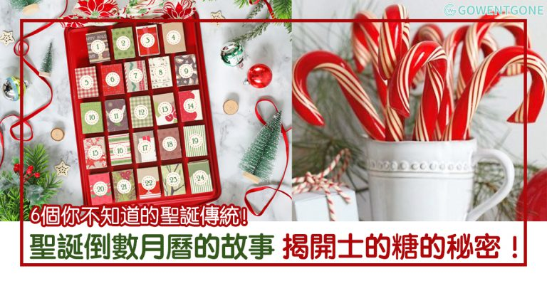 6個你不知道的聖誕傳統!為何要裝飾聖誕樹?揭開「士的糖」的秘密,一起倒數聖誕節!