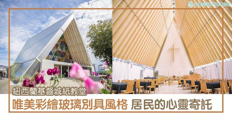 紐西蘭基督城紙教堂  居民們的心靈寄託,唯美的彩繪玻璃別具風格,紐西蘭之旅最美的教堂建築,激動人心!