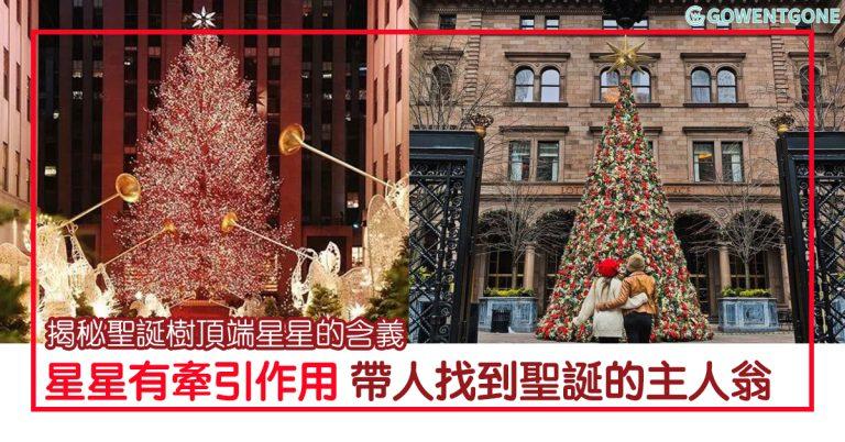 聖誕樹頂端的星星原來是有名字的,而且還有牽引的作用,讓大家找到聖誕背後的主角,這顆星星背後究竟隱藏著什麼大秘密呢? !
