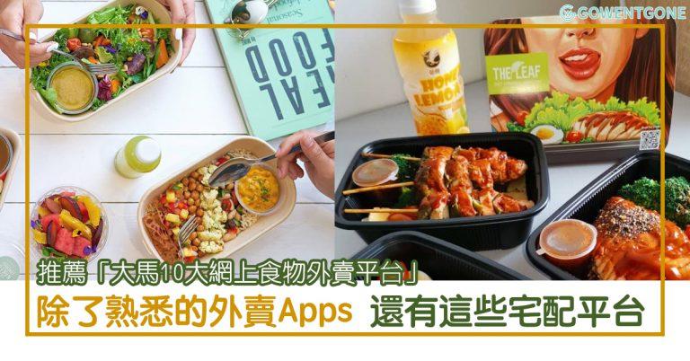 推薦「大馬10大網上食物外賣平台」,為大家省心省事省力,還有素食者選項!除了外賣Apps,原來雪隆區還有這些宅配平台,內文附上連接點一點便輕鬆下單啦~