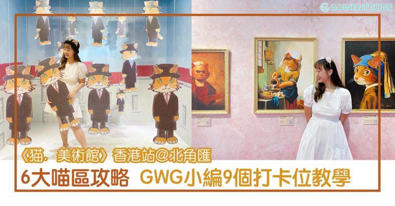 愛貓控必登陸的喵星球  《貓.美術館》香港站正式開放,GWG小編率先帶大家親臨現場,6大喵區攻略及9個打卡位教學,與貓咪歡度療癒聖誕!