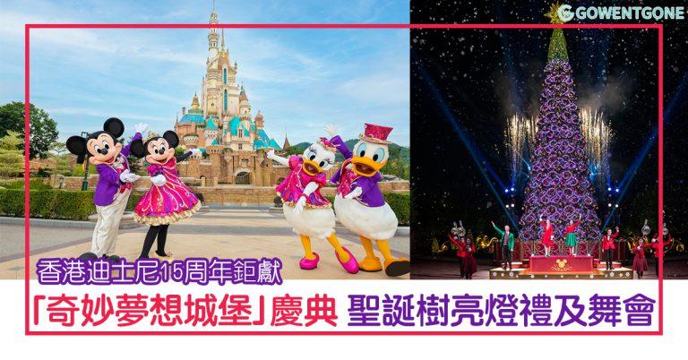 香港迪士尼15週年鉅獻「奇妙夢想城堡」華麗登場,15週年奇妙慶典派對,A Disney Christmas夢想成真聖誕樹亮燈禮及舞會,帶來勇氣、希望和無限可能~