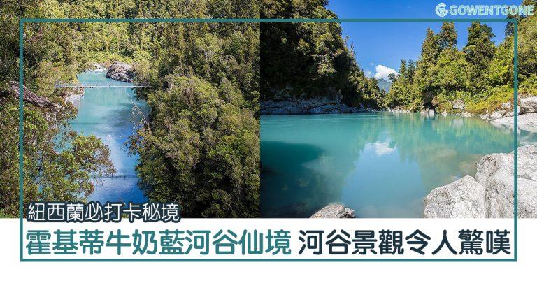 紐西蘭自由行| 霍基蒂牛奶藍河谷仙境, 牛奶色河流及河谷景觀令人驚嘆,紐西蘭必打卡祕境!