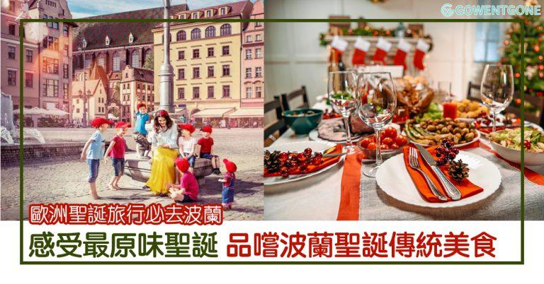 歐洲聖誕旅行非去不可!波蘭聖誕節體驗,感受最原味的聖誕氣氛,品嚐波蘭聖誕節傳統美食,享受最完美聖誕節!