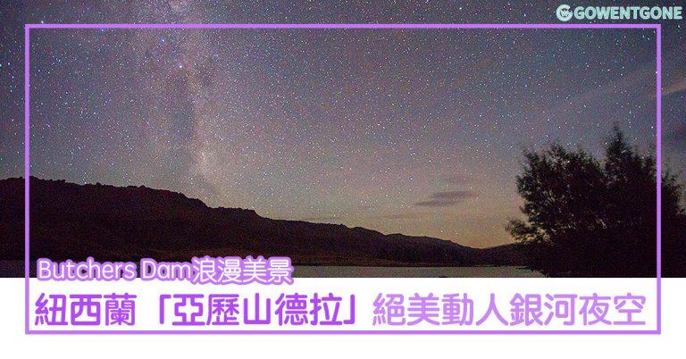 紐西蘭的亞歷山德拉 — 探訪星空下的 Butchers Dam〡絕美動人的銀河之景,璀璨閃耀的夜空,享受這片浪漫美景!