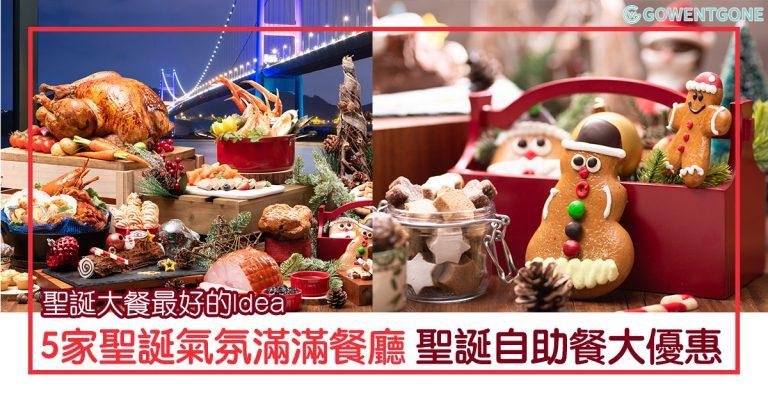 聖誕大餐最好的Idea!推薦5家聖誕氣氛滿滿的餐廳,豐盛晚餐與超萌甜品吃不停,歲末年終一起浪漫過聖誕吧~