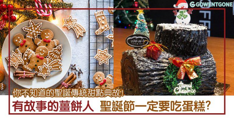 聖誕節一定要吃蛋糕?有故事的薑餅人!你不知道的聖誕傳統甜點典故!有的曾被帶上戰場、有的曾是限製品,還需要註冊才能製作? !