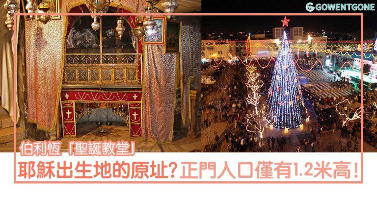 伯利恆「聖誕教堂」— 耶穌是在這地方出生?世界上最古老的教堂之一,入口僅有1.2米高?!地底的14角銀星代表著什麼呢?