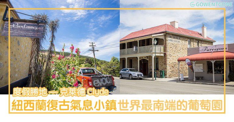 紐西蘭復古小鎮 — 克萊德 Clyde | 世界最南端的葡萄園,郵局裝潢咖啡店,當地人及遊客的度假勝地!