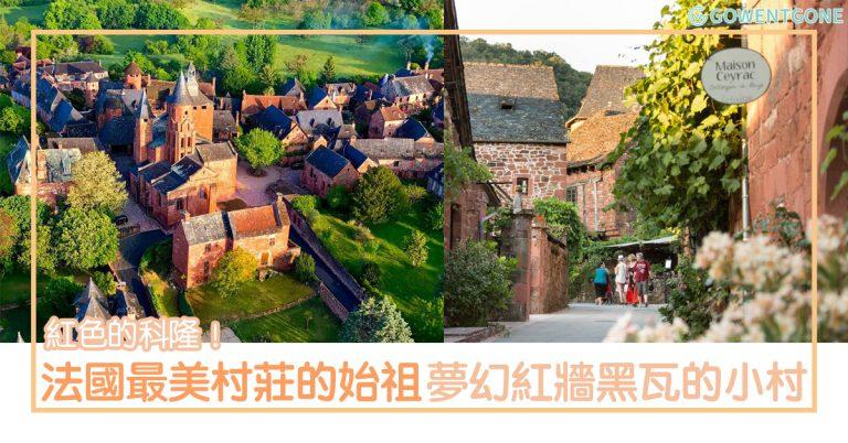 法國最美村莊始祖!紅色的科隆,紅牆黑瓦的小村,夢幻程度猶如置身油畫中! 處處塔樓處處花園,每個角落都是打卡位!