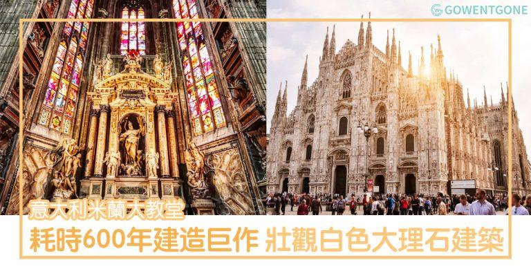 耗時 600 年建造的曠世巨作 — 米蘭大教堂〡超級無敵壯觀的白色大理石建築,超級巨大的內部結構,還有非常搶眼的「聖母瑪利亞銅像」!就是超級值得參觀喇~
