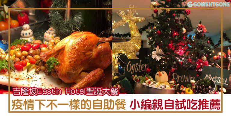 疫情下不一樣的聖誕自助餐| 吉隆坡Eastin Hotel 聖誕烤火雞大餐,必吃的粉漿炸鮮蠔及超萌聖誕甜點,美食佳餚歡度浪漫聖誕節!