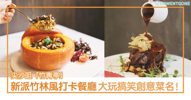 尖沙咀創意Fusion菜 —「竹青亭」,中國竹林風打卡餐廳〡大玩搞笑菜名,厚厚牛扒質素高!