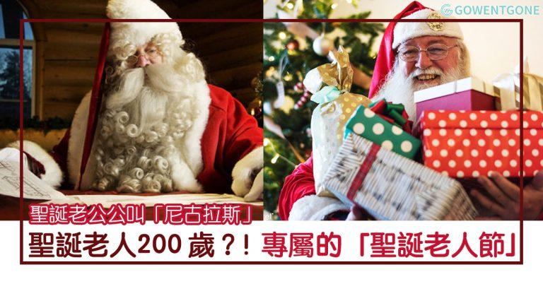 聖誕老公公的名字叫「尼古拉斯」,而且他有200歲? ! 還有專屬的「聖誕老人節」!關於聖誕老人還有這麼一個說法, 派禮物的聖誕老人究竟從何而來?