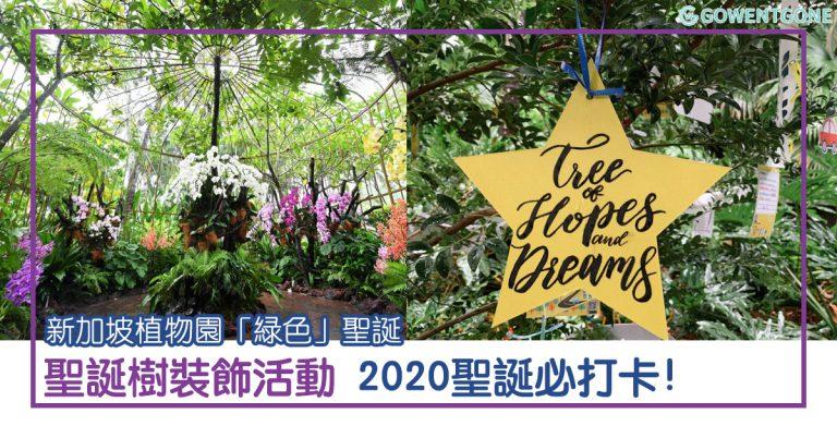 歡度「綠色」聖誕| 新加坡植物園年度聖誕樹裝飾活動「 世界之樹」,在世界文化遺產中感受聖誕氛圍, 2020聖誕必打卡!