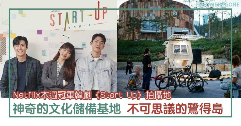 Netflix香港本週冠軍韓劇《Start Up》拍攝地踩點! 南柱赫、裴秀智虐心哭戲就在這裡拍;藏在巷弄裡的奶奶溫馨小店,劇迷不想錯過的炸雞店!