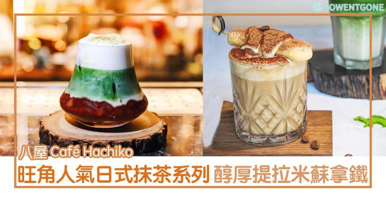 旺角人氣咖啡店 Café Hachiko — 招牌抹茶系列,茶味香濃!焙茶latte,醇厚奶蓋!加上北歐時尚設計,顯得時尚有格調~