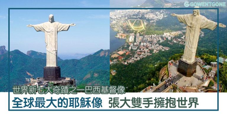 世界新七大奇蹟之一巴西基督像,里約熱內盧市的地標建築。全球最大的耶穌像矗立高山,張大雙手擁抱世界,不止觀望還可以登上頂部,一睹壯麗的里約全景!