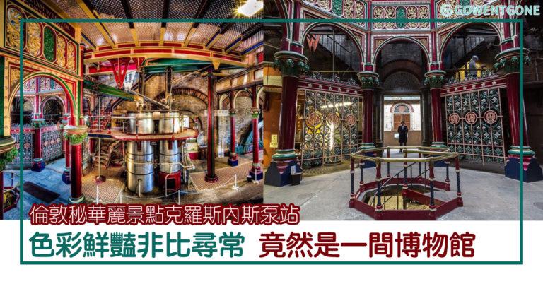 什麼? !倫敦市區最古老的排放污水泵站竟然是一間博物館,色彩鮮豔非比尋常建造風格,還是電影取景地,一分鐘看懂倫敦不能不去的隱秘華麗景點克羅斯內斯泵站~