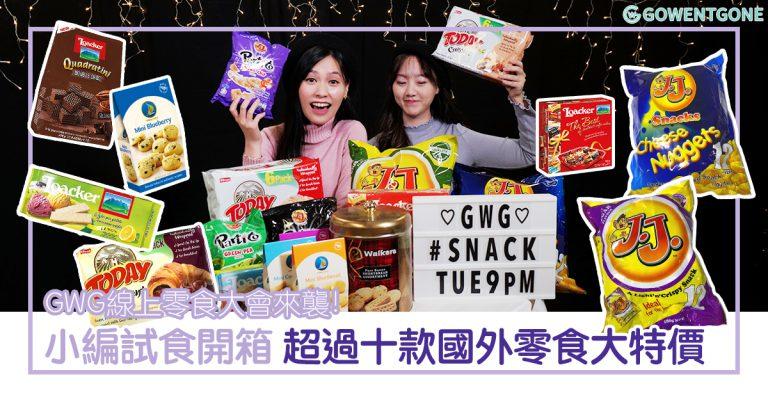 零食控Alert! GWG 百貨小編試食大會,零食試吃及推薦現場,超過十款國外零食大特價,在家上班休閒必備,速度圍觀搶購吧!