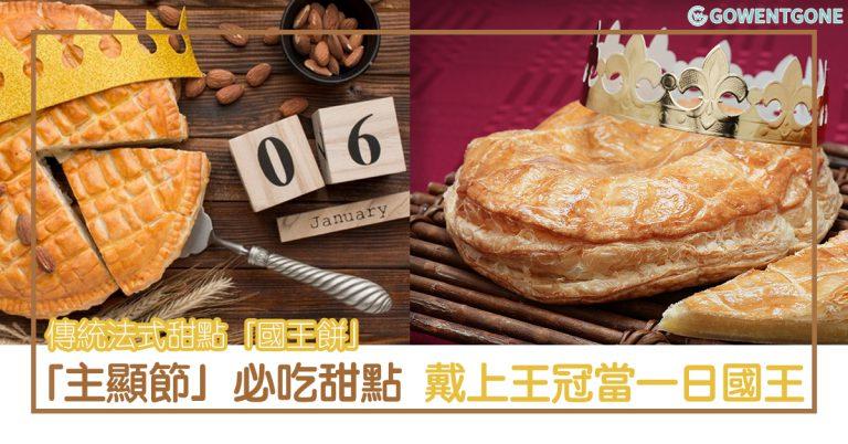 不用飛法國,香港也能買到傳統法式甜點「國王餅」!聖誕之後另一個美麗節日「主顯節」必吃甜點,戴上蛋糕上的「王冠」當一天「國王」!