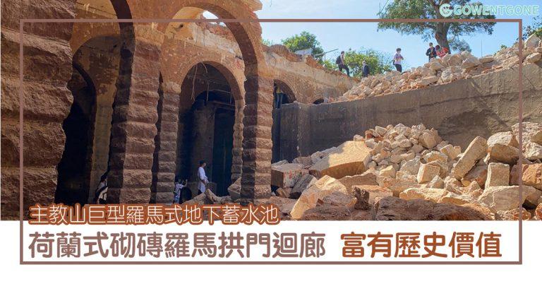 香港主教山巨型羅馬式地下蓄水池| 媲美土耳其伊斯坦堡的古老地下水宮殿,荷蘭式砌磚法,羅馬式拱門迴廊,可成世界級歷史建築!