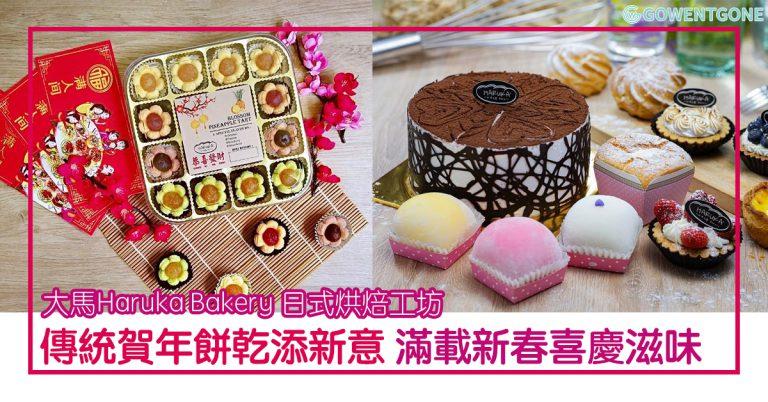 大馬八打靈Haruka Bakery 日式烘焙工坊|賀年餅乾添新意,烏龍茶與檸檬完美結合,滿載新春喜慶滋味!