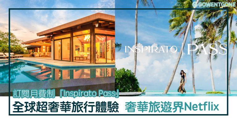 用「Inspirato Pass」環遊世界,無限入住世界各地171家酒店及度假村!只需按月付費,就可以全世界通用,堪稱最佳的旅行夥伴!