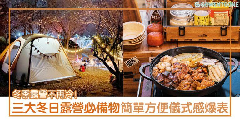 三大浪漫韓國之冬日露營必備好物〡有了它,帳篷裡面立即暖暖的!買對了物品,加上美美的擺盤,儀式感爆表!